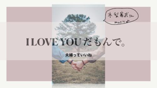 ILOVE YOU だもんで。