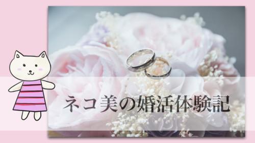 婚活体験記