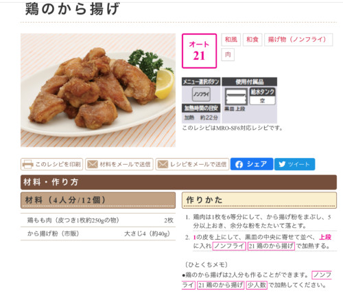 唐揚げレシピ