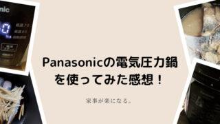 パナソニック電気圧力鍋