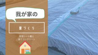 防湿シート